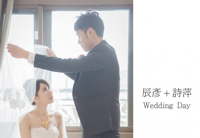 『婚攝』辰彥 + 詩萍 婚禮紀錄 @ 新莊頤品飯店