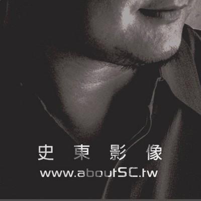 史東,婚攝史東,史東影像工作室,SC,aboutSC,Stone Cheng