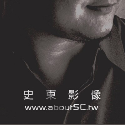 aboutSC,Stone Cheng,史東,史東影像工作室
