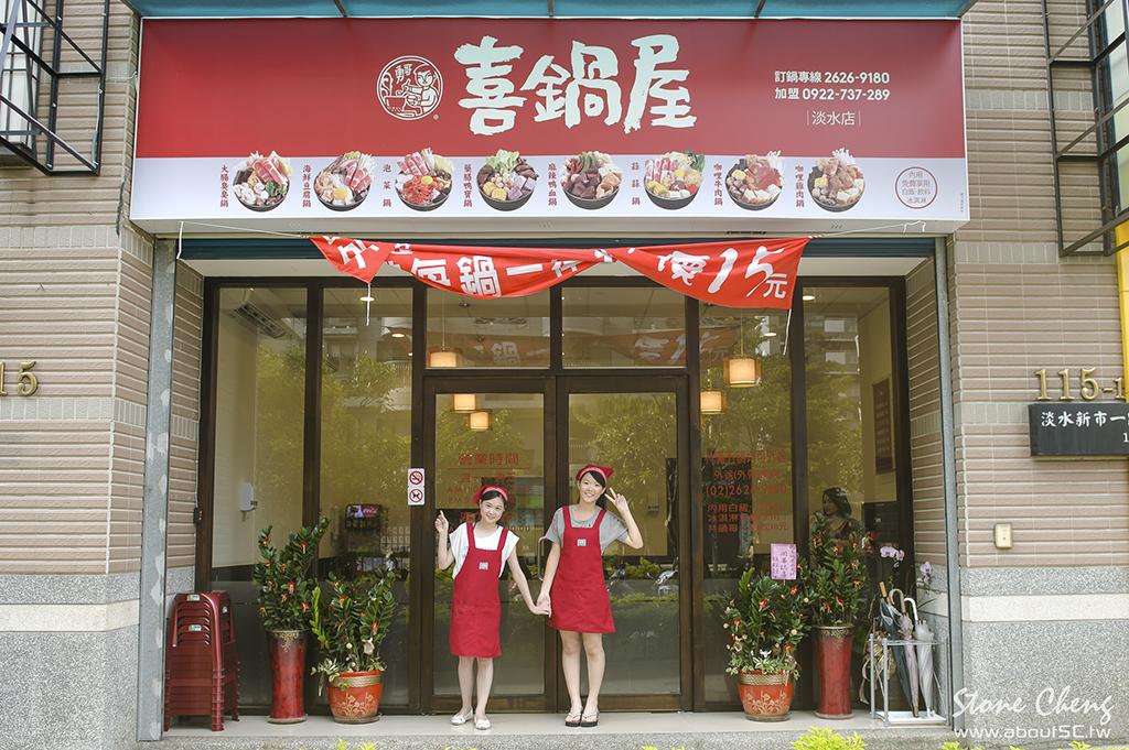 『活動紀錄』Sunny + Tina 喜鍋屋 淡水新市店