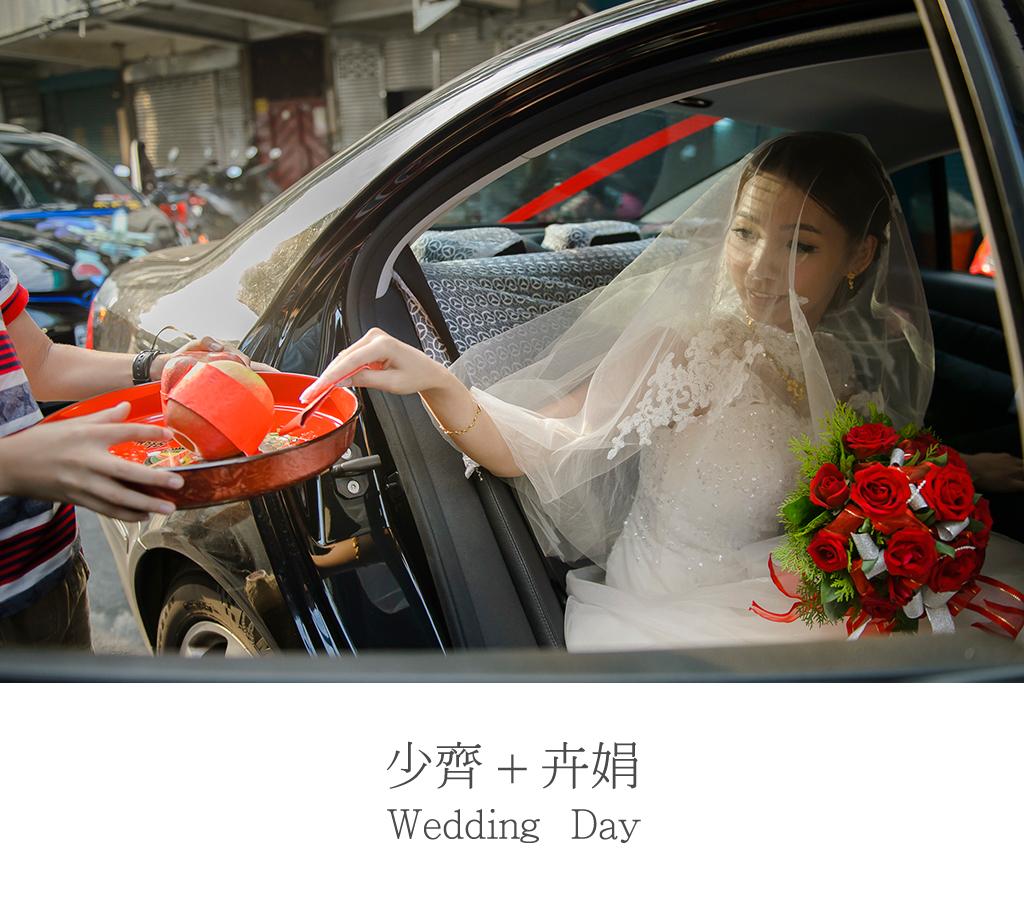 少齊+卉娟 wedding day