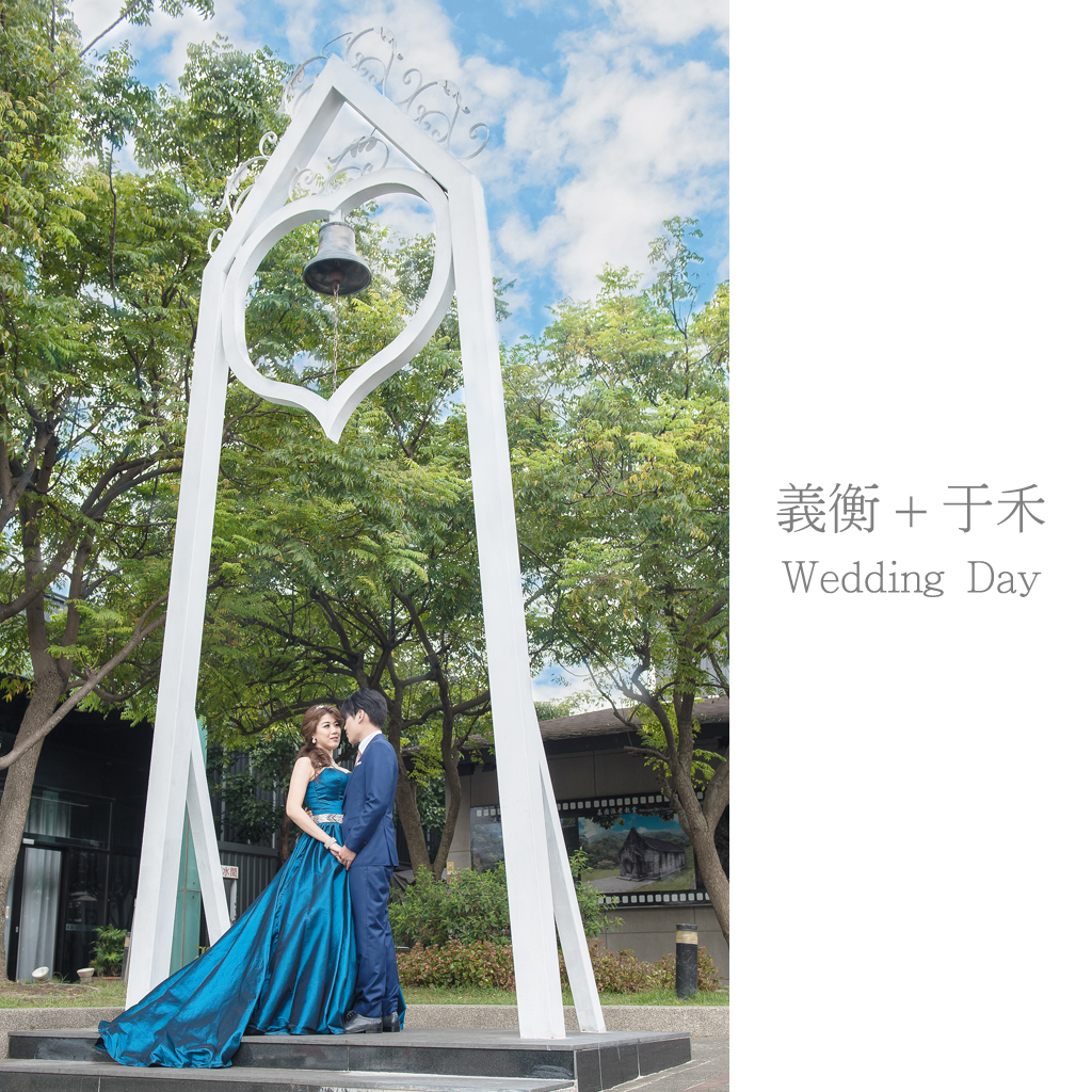 義衡+于禾 wedding day