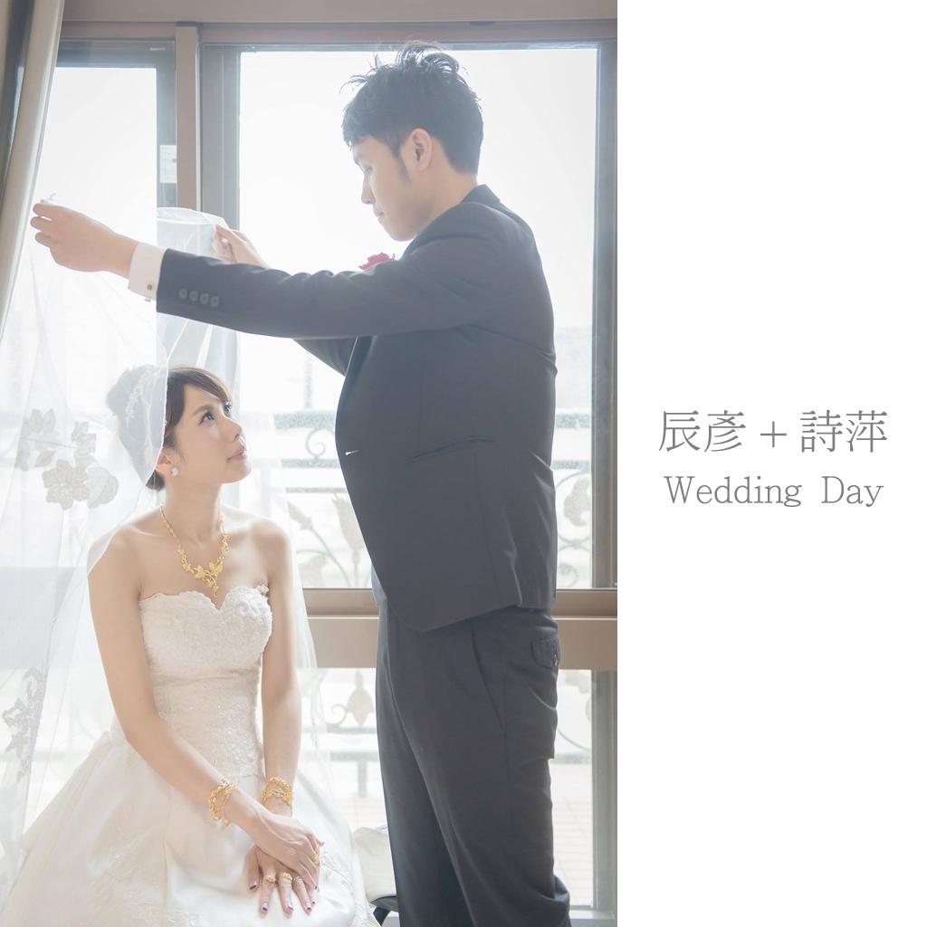 辰彥+詩萍 wedding day
