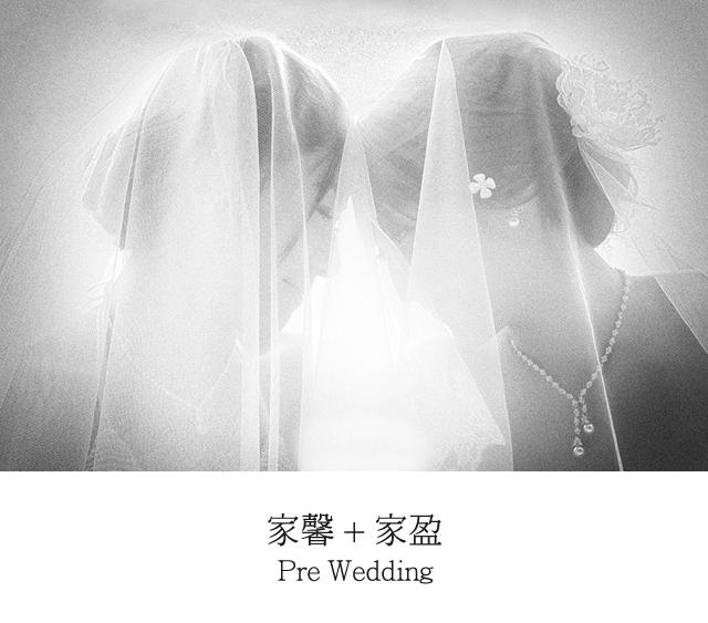 家馨+家盈-prewedding