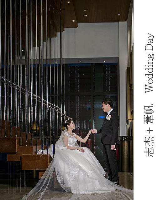 %e5%bf%97%e6%9d%b0%e8%91%a6%e5%b8%86-wedding-day