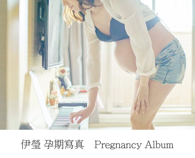 %e4%be%9d%e7%91%a9-pregnancy-album