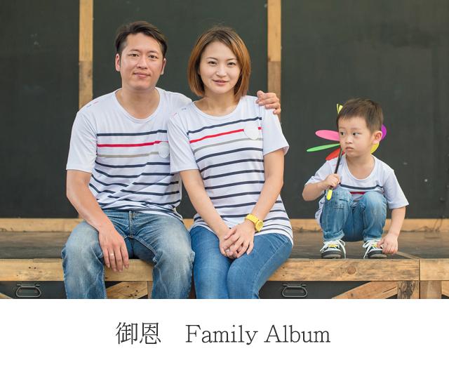 %e5%be%a1%e6%81%a9-family-album