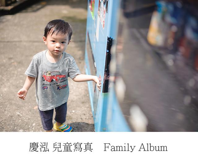 『親子寫真』慶泓-仔仔 寶寶寫真 @ 淡水紅毛城