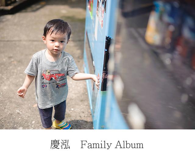 %e6%85%b6%e6%b3%93-family-album