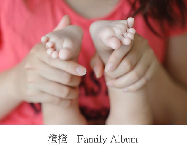 %e6%a9%99%e6%a9%99-family-album