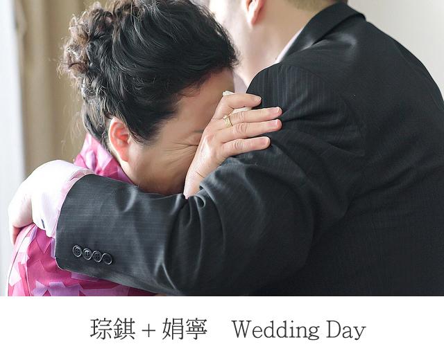 %e7%90%ae%e9%8c%a4%e5%a8%9f%e5%af%a7-wedding-day